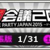 【闘会議2015】 ドラクエ10 出張版スペシャルまとめ DQXTV