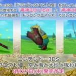ドラクエ10 バージョン3.0【後期】 速報 DQXTV