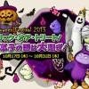 ドラクエ10 ハロウィンイベント 「お菓子の国は大騒ぎ!」