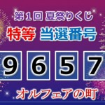 第1回アストルティアハッピーくじ 当選番号発表!