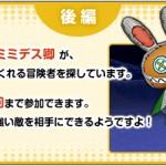 ウサミミたちの星杯伝説 【後編】攻略チャート