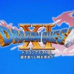 【速報】「ドラゴンクエスト11」PS4、3DSの実機プレイ映像が公開!DQXI最新情報