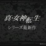 「真・女神転生」最新作がニンテンドースイッチから発売!