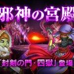 【ドラクエ10】邪神の宮殿1獄~4獄簡単攻略方法