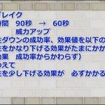 魔法戦士超絶強化でVer3.5【中期】以降はメイヴ(イカ)戦にも必須になる!?