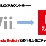 Wii→ニンテンドースイッチは無料アップグレード!流石任天堂!あれ?PS4は何もないの?