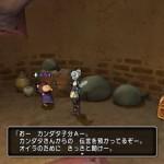ドラクエ10 大盗賊の伝説 第4話 「月を手に入れた男」 しぐさ書・宝箱 No.381