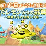 はぐレモンからの挑戦3「真夏の大お宝探し作戦」お宝の場所